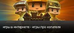 игры в интернете - игры про копателя