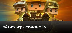 сайт игр- игры копатель у нас