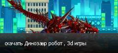 скачать Динозавр робот , 3d игры