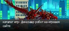 каталог игр- Динозавр робот на игровом сайте
