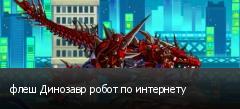 флеш Динозавр робот по интернету