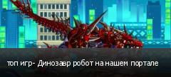 топ игр- Динозавр робот на нашем портале