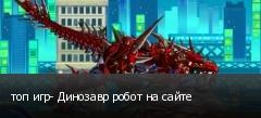 топ игр- Динозавр робот на сайте