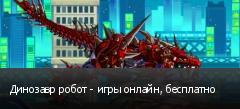Динозавр робот - игры онлайн, бесплатно