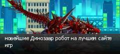 новейшие Динозавр робот на лучшем сайте игр