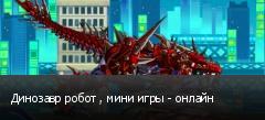 Динозавр робот , мини игры - онлайн