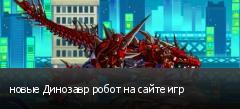 новые Динозавр робот на сайте игр