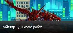 сайт игр - Динозавр робот