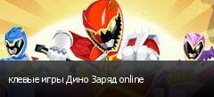 клевые игры Дино Заряд online