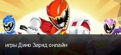 игры Дино Заряд онлайн