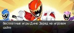 бесплатные игры Дино Заряд на игровом сайте