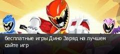 бесплатные игры Дино Заряд на лучшем сайте игр