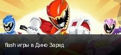 flash игры в Дино Заряд