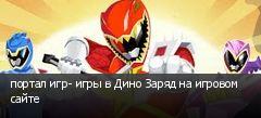 портал игр- игры в Дино Заряд на игровом сайте