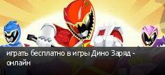 играть бесплатно в игры Дино Заряд - онлайн
