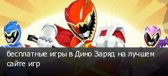 бесплатные игры в Дино Заряд на лучшем сайте игр