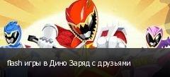 flash игры в Дино Заряд с друзьями