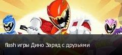 flash игры Дино Заряд с друзьями