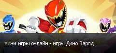 мини игры онлайн - игры Дино Заряд