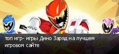топ игр- игры Дино Заряд на лучшем игровом сайте