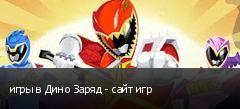 игры в Дино Заряд - сайт игр