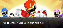мини игры в Дино Заряд онлайн