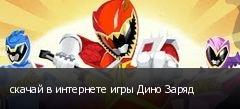 скачай в интернете игры Дино Заряд