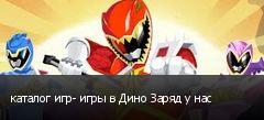 каталог игр- игры в Дино Заряд у нас