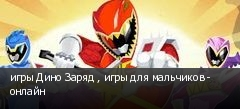 игры Дино Заряд , игры для мальчиков - онлайн