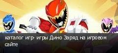 каталог игр- игры Дино Заряд на игровом сайте