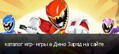 каталог игр- игры в Дино Заряд на сайте