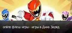 online флеш игры - игры в Дино Заряд