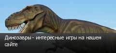 Динозавры - интересные игры на нашем сайте