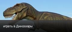 играть в Динозавры
