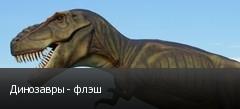 Динозавры - флэш