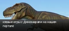 клевые игры с Динозаврами на нашем портале