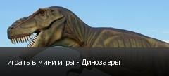 играть в мини игры - Динозавры
