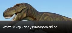 играть в игры про Динозавров online