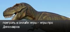 поиграть в онлайн игры - игры про Динозавров
