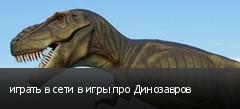 играть в сети в игры про Динозавров