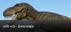 сайт игр - Динозавры