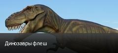 Динозавры флеш
