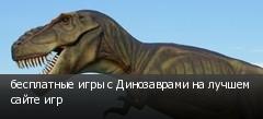 бесплатные игры с Динозаврами на лучшем сайте игр