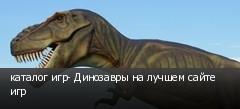 каталог игр- Динозавры на лучшем сайте игр