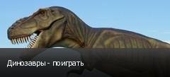 Динозавры - поиграть