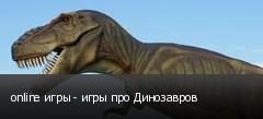 online игры - игры про Динозавров
