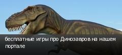 бесплатные игры про Динозавров на нашем портале