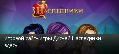 игровой сайт- игры Дисней Наследники здесь