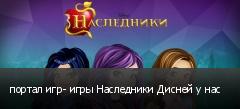 портал игр- игры Наследники Дисней у нас