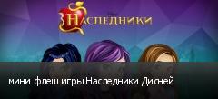 мини флеш игры Наследники Дисней